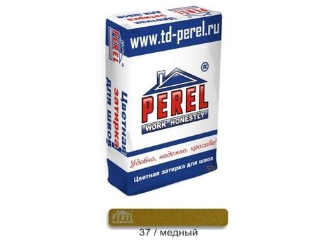 Цветная затирочная смесь PEREL RL 0437 медный, 25 кг