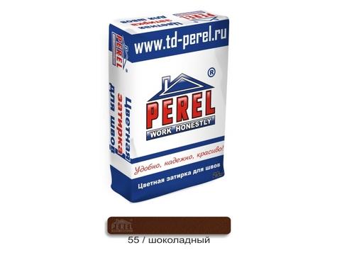Цветная затирочная смесь PEREL RL 0455 шоколадный, 25 кг