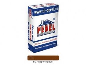 Цветная Затирочная Смесь PEREL RL 0450 коричневый, 25 кг